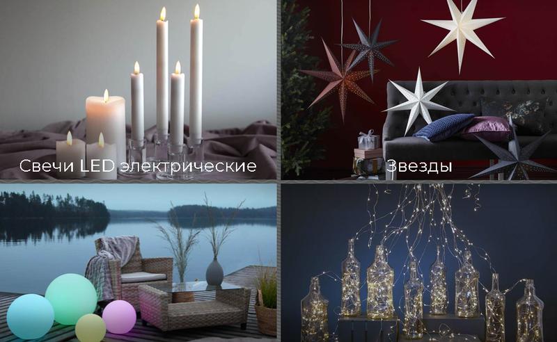 СП46 SALE-звезды! Светодиодные гирлянды, LED ленты. Интерьерное и декоративное освещение из Швеции!