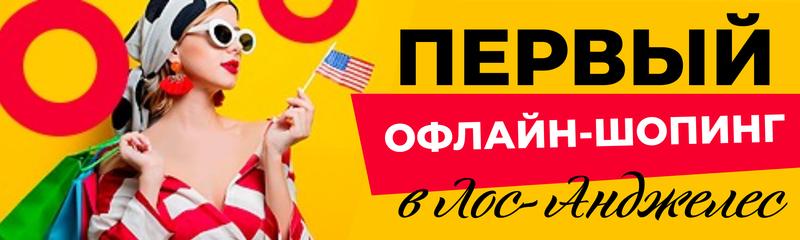 СП11 Офлайн-шопинг в США!