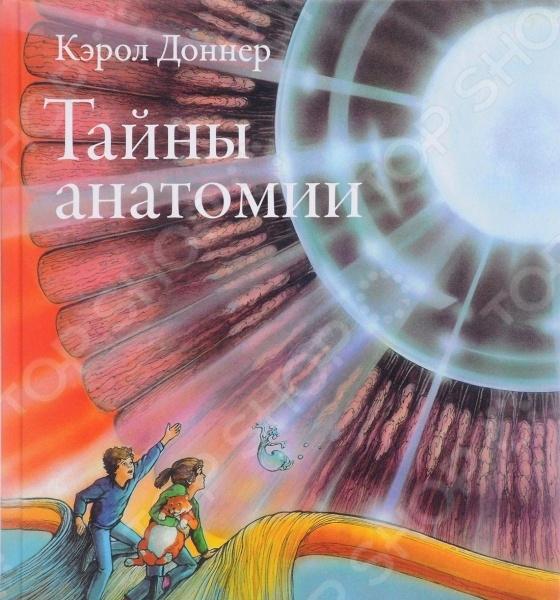 Розовый Жираф - мировые Книжные Хиты (Тайны Анатомии) от детского издательства