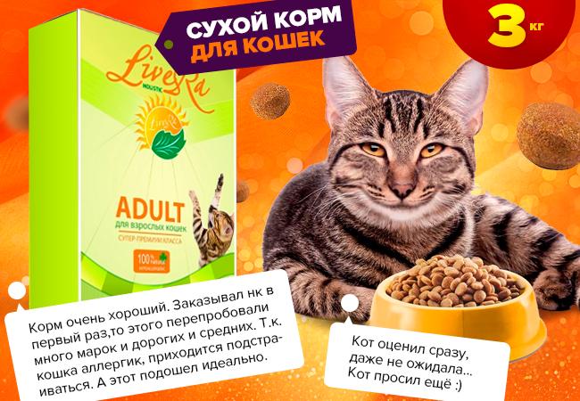 LiveRa Корма PREMIUM класса. АКЦИЯ на корма для кошек