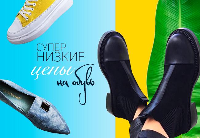 СП33 Обувь - Одна сплошная РАСПРОДАЖА от 150р