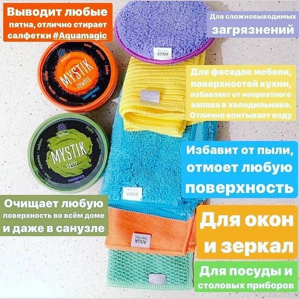 СП119 Greenway. Эко-уборка без химии, товары для красоты и здоровья
