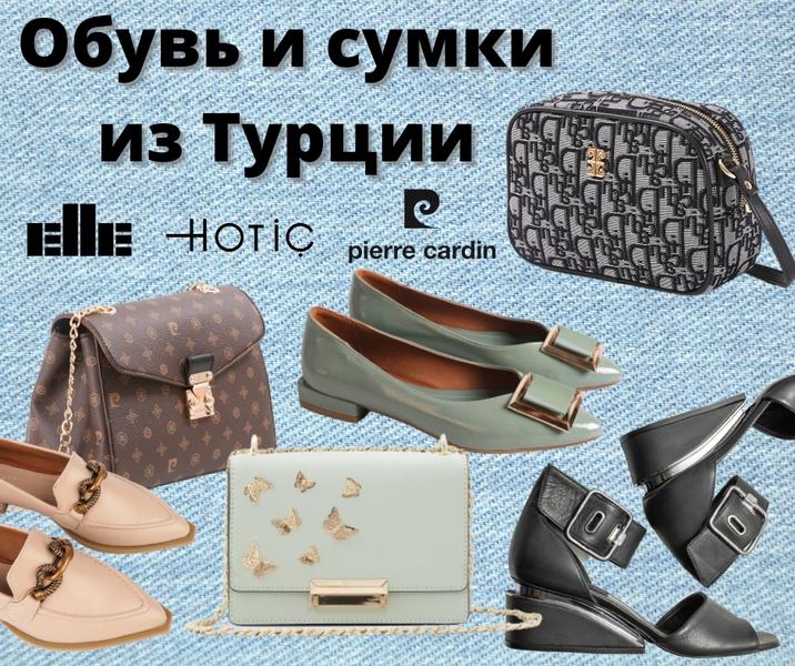 CП136 Тренди - обувь! Манящие турецкие распродажи