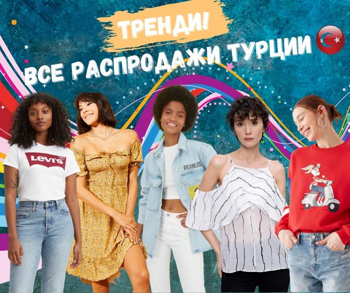 СП205 Тренди. Модные и желанные распродажи Турции