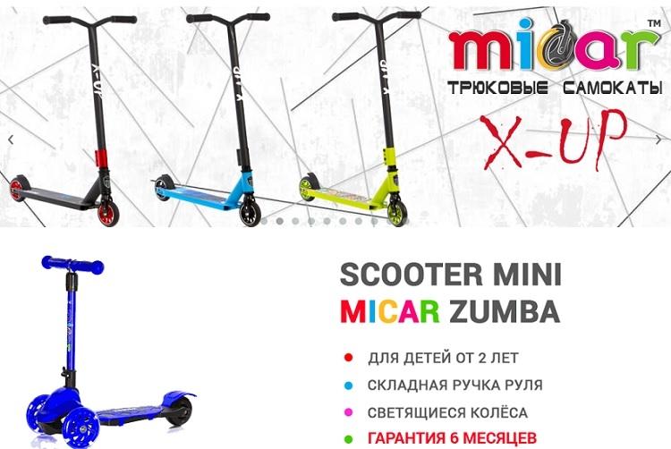 ScooterЫ MICAR *** на любой возраст и  СУПЕР РЮКЗАКИ туризм и школа