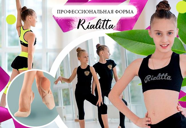 Спортивная форма, предметы для Художественной гимнастике