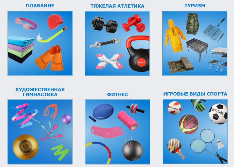Спорт.товары INDIGO Художественная гимнастика, Футбол, Плавание, Фитнес, Йога
