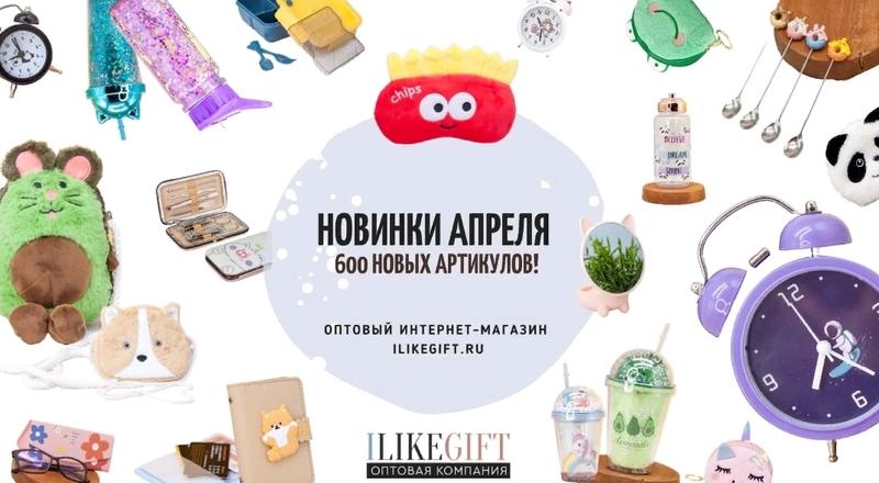 СП43 I likeGift - креативные подарки для детей и взрослых. Скидки до 50%!!! Всеми любимые коробочки с секретом MilotaBOX! Много НОВИНОК!