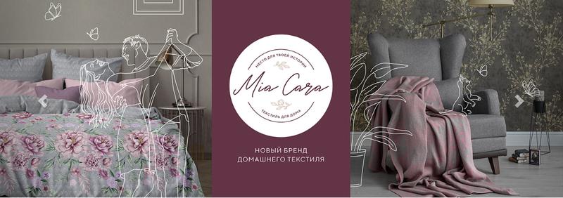 СП67 Mia Cara - воплощение мечты об идеальном доме - СКИДКИ на женский трикотаж