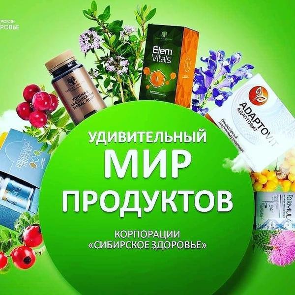 СП87 Сибирское здоровье - БАДы, витамины, продукты для здоровья, спорта и красоты на основе дикорастущих сибирских трав. (скидка 25%) Майские НОВИНКИ!