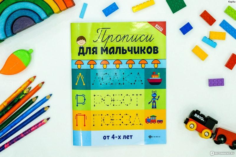 Издательство Феникс - Книги  Для развития и обучения!