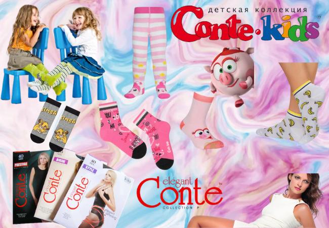СП58 Conte - детские и женские носки и колготки! Детский трикотаж от CROCKID и OPTOP!