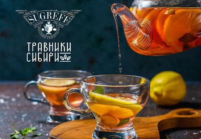 СУГРЕВЪ и Травники Сибири  - уникальный чайно-этнографический проект