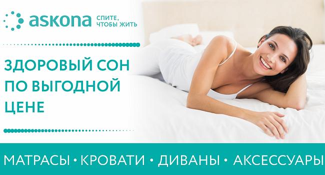 СП 151 Аskоna - премиальный матрас по цене обычного. с 16.06 повышение цен на 10%!