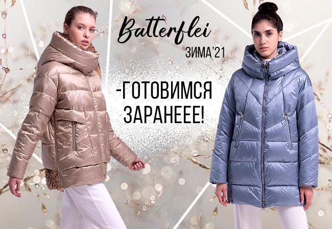 BatterFLEI - куртки и пуховики на изософте!  ЗИМА'21  уже на складе!