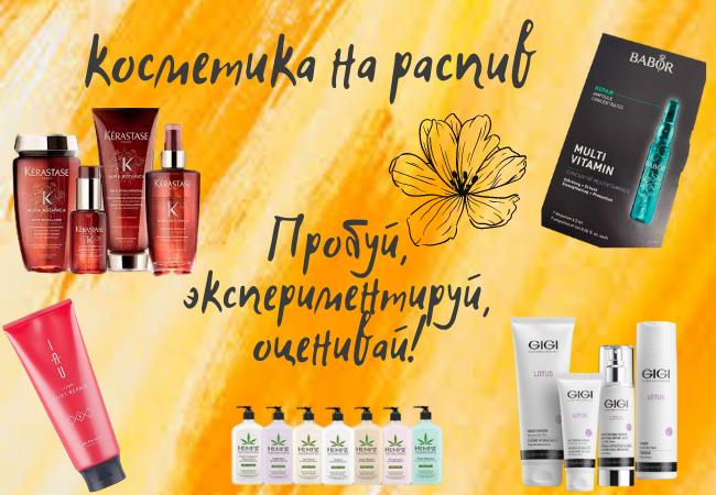 сп 3 Распив ПРОФ средств и дорогой косметики.