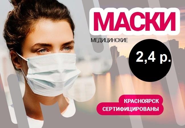 СП24  Медицинские МАСКИ  - поставщик в Красноярске!  Маски с РУ! -    СУПЕР цена на АНТИСЕПТИКИ