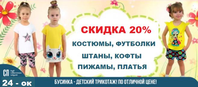Детский трикотаж. БУСИНКА. АКЦИЯ - 20% (костюмы, пижамы, футболки, платья)