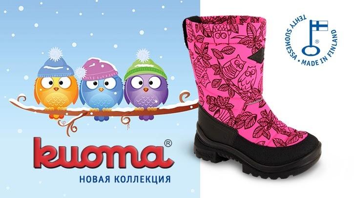 СП 9 Kuoma- Lemigo -FPoro обувь и одежда Brinco.БЕЗ РЯДОВ