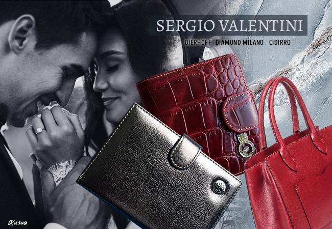 СП55 Sergio Valentini, Dierhoff, Diamond Milano,Cidirro и др. бренды сумок, кошельков, визитниц, ремней + ГРАНДИОЗНАЯ РАСПРОДАЖА до 70%!!!