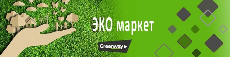 СП126 Greenway. Эко-уборка без химии, эко-товары для красоты и здоровья