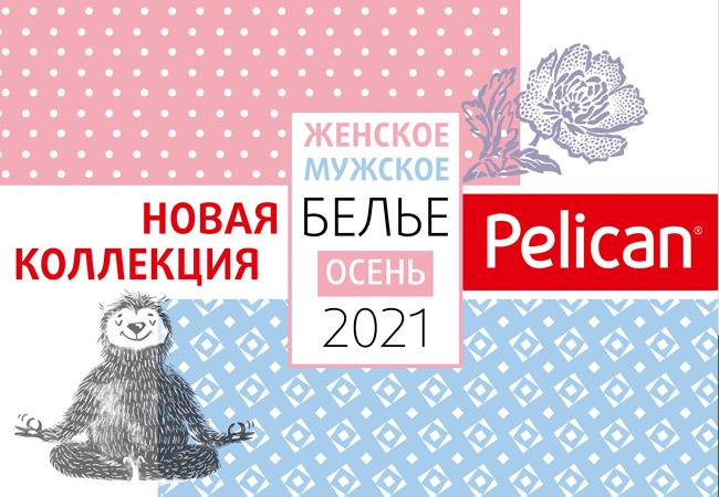 СП401❣ Pelican - для взрослых! Коллекция Осень 2021