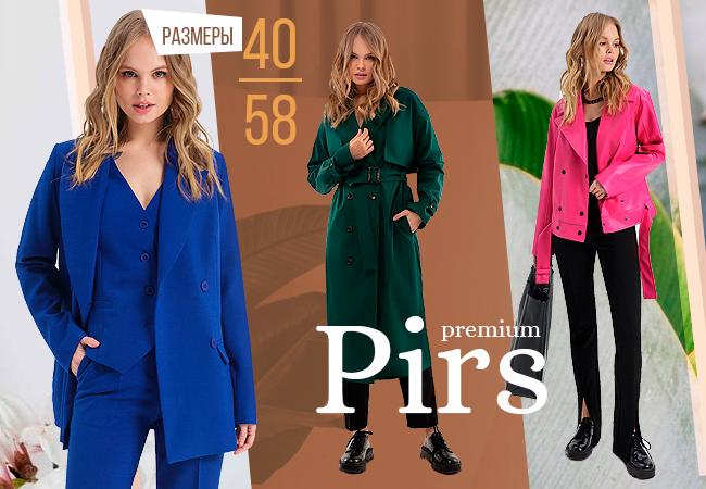 СП 12 Pirs  -  ПРЕМИАЛЬНАЯ марка ! КАПСУЛЬНЫЕ коллекции !  Качество отличное!!! Неповторимый стиль из Белоруссии с 40 до 52 размера.