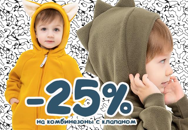 CП71 ТИМ АКЦИЯ -25% на ФЛИС комбинезоны ПРЕМИУМ КЛАССА!