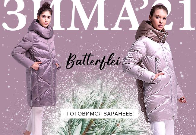 BatterFLEI - куртки и пуховики на изософте!  РАСПРОДАЖА +ЗИМА'21 уже на складе!!!!