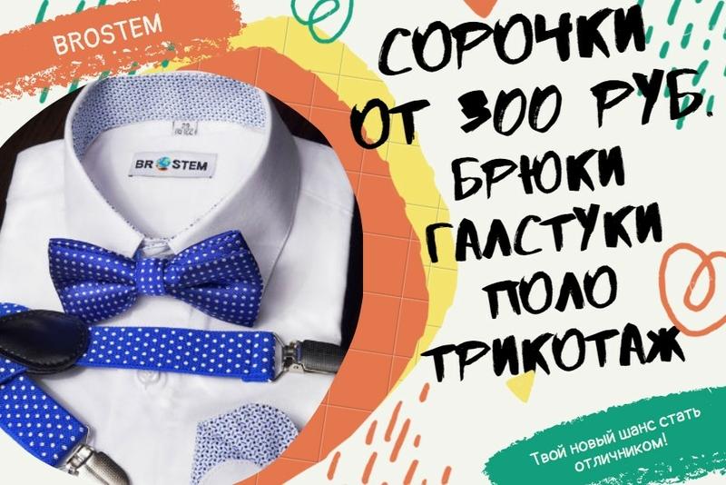 ⭐Рубашки в школу из МОСКВЫ от 240 руб.! ⭐ Брюки, галстуки, жилеты, ремни! ЕСТЬ БЕЗ РЯДОВ! Занимаем размеры в рядах!