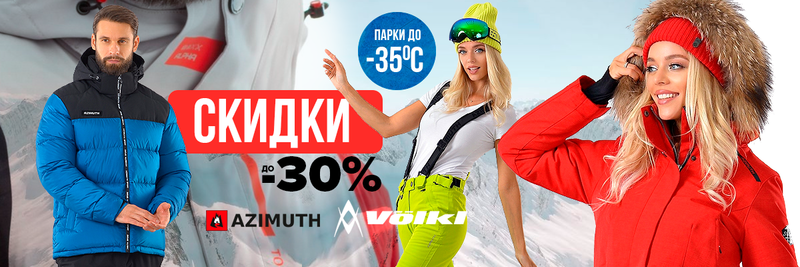 Azimuth ПАРКИ Зимние куртки Горнолыжные куртки и штаны Виндстопперы BOGNER, VOLKL, WHS, RPXY ОРИГИНАЛЫ!!! ГОРЯЧИЕ СКИДКИ ДО 30%%%
