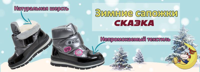 Обувь ТМ Сказка новое поступление зимы!!