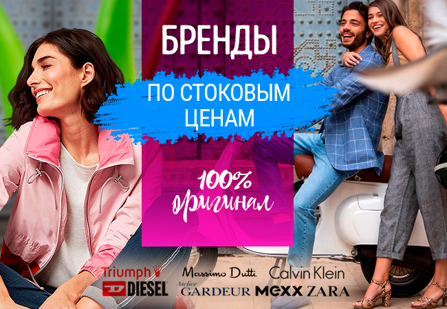 СП116 ஐСтоковые коллекции лучших брендовஐ Женская и мужская одежда, обувь и бельё от лучших производителей !