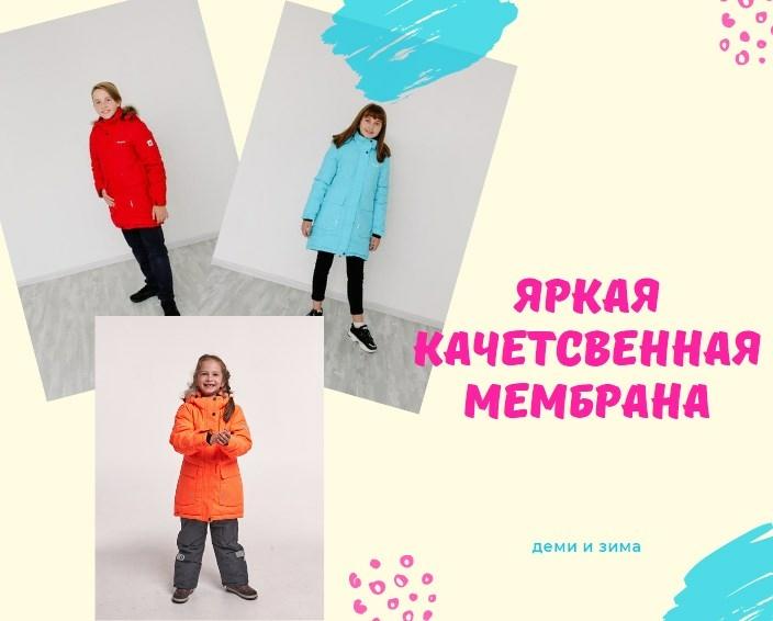 ஐМембранная одеждаஐ Очень красивые расцветки и стабильно высокое качество!