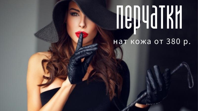 ✿✿Перчатки Нат. кожа от 380р., Текстиль от 100р