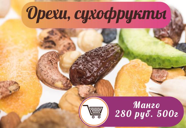 Орехи, сухофрукты, семена, злаки, бобовые. Конфеты, соусы, чай и специи.