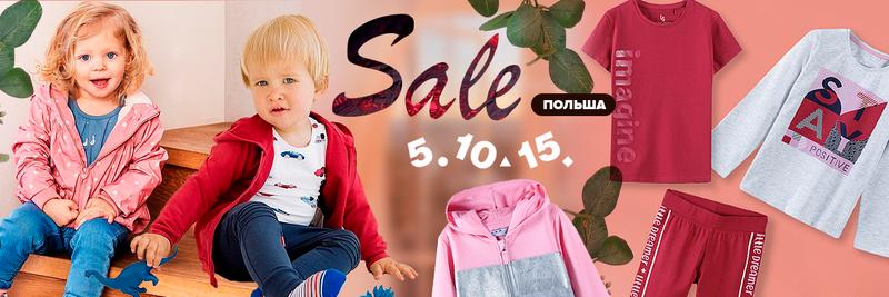 Детская одежда 5.10.15 ПОЛЬША  Размеры 68-170; Добавила каталог - распродажа до - 20 %%%