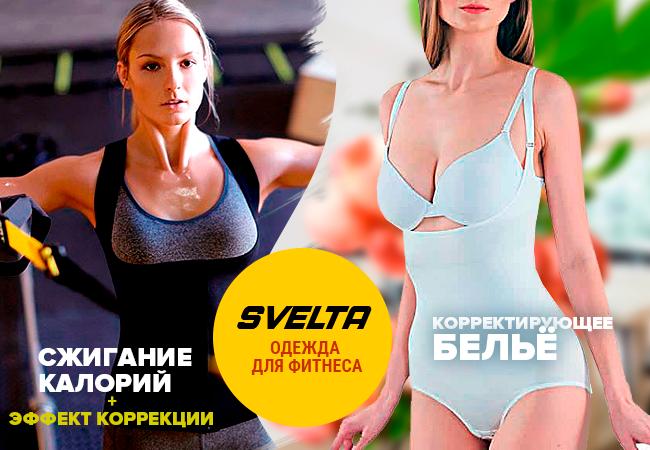 SVELTA- Фабрика одежды с эффектом снижения веса, коррекция фигуры. Ортопедические подушки.