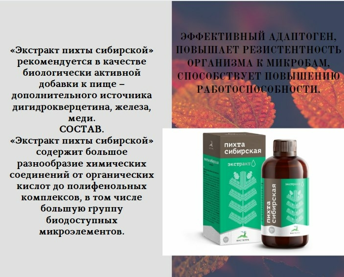 ஐВистерраஐ Экстракты и оздоровительная продукция из природного сырья. Высочайшее качество!