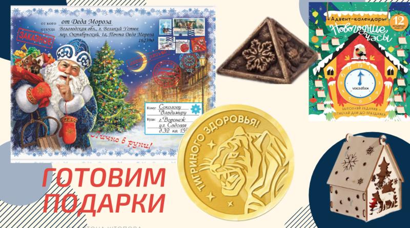 Письма и подарки от Деда Мороза для детей, друзей, коллег и себе любимым!!!