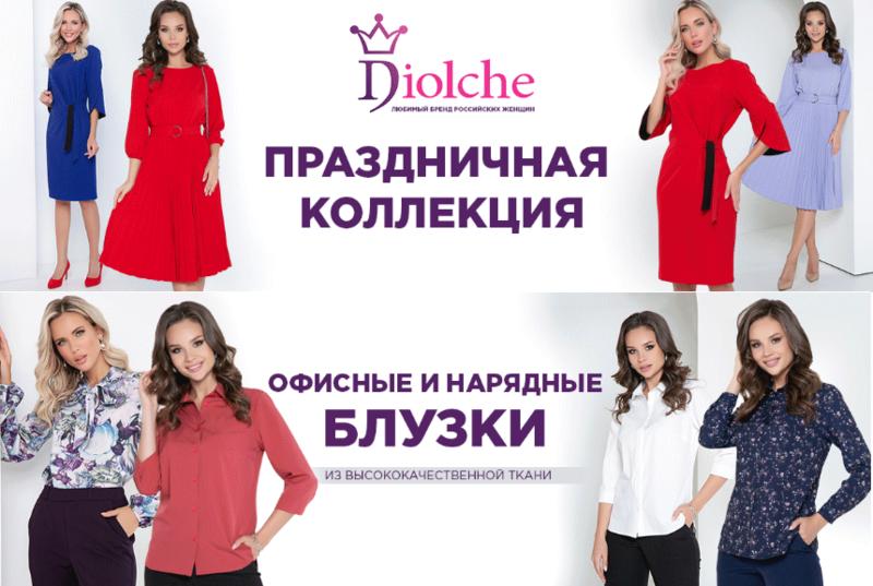 Diolche - элегантная нарядная, офисная одежда для шикарных дам! Быстрая доставка!