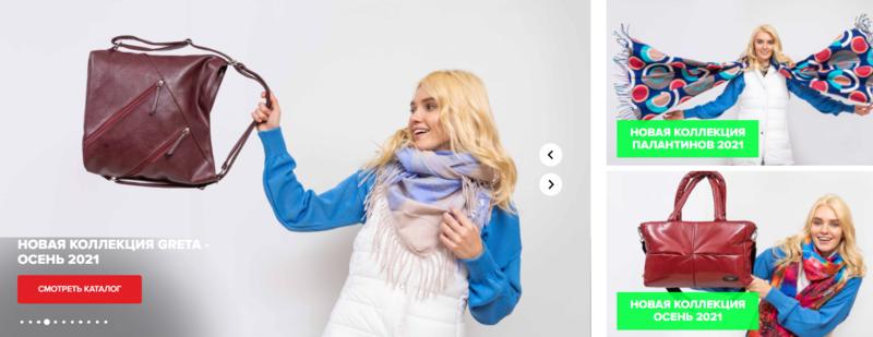 Салон модной кожгалантереи. Палантины. шарфы, зонты. Распродажа