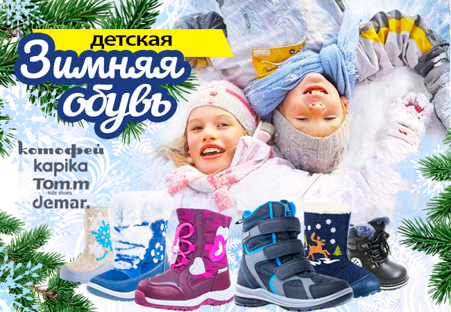 ЛУЧШАЯ ОБУВЬ*** Зимняя обувь Котофей, FLAMINGO, Сказка, EASY GO. Супер-цены!