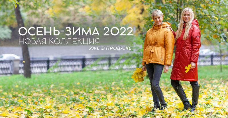 D`imma style! *** Беспрецедентные акции:  ЗИМА ПО 2500 руб, ДЕМИСЕЗОН ПО 2000 руб., ЛЕТО ПО 1200-1500 руб.! *** ПРЕДЗАКАЗ ЗИМА 2022!