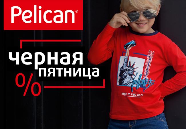 Pelican - для детей! Уррра!  ЧЕРНАЯ ПЯТНИЦА