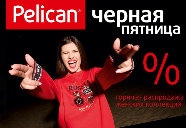 Pelican - для взрослых! Уррра! ЧЕРНАЯ ПЯТНИЦА
