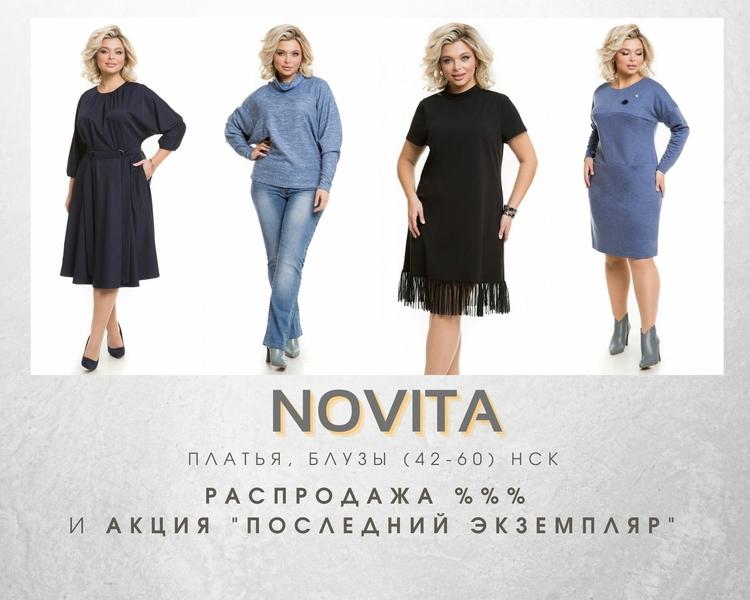 ⭐NOVITA⭐ Платья, блузы (42-60) НСК ✯ Распродажа %%%. Новинки!
