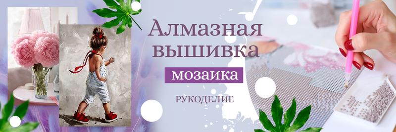 МАg✂C- все для творчества, хобби, рукоделия ✂ Рай для рукодельниц ✂ Картины по номерам, Алмазная мозаика!