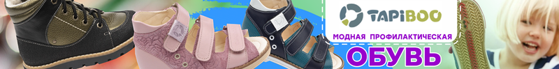 TAPIBOO - модная ортопедическая обувь..ОСЕНЬ-ЗИМА......УЦЕНКА -20%