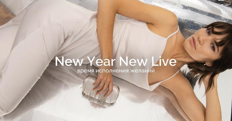 Еmка  коллекция Новый год 2022!